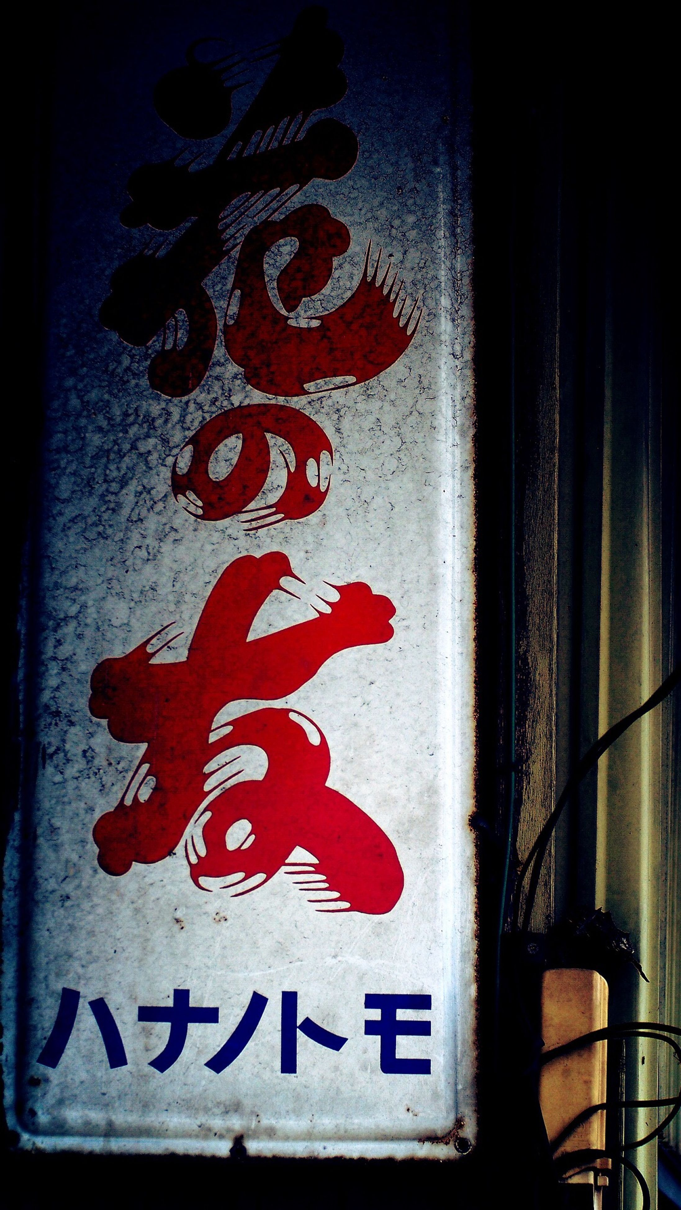 text, western script, communication, red, indoors, capital letter, non-western script, information, wall - building feature, close-up, no people, sign, information sign, message, wall, hanging, guidance, architecture, low angle view, built structure