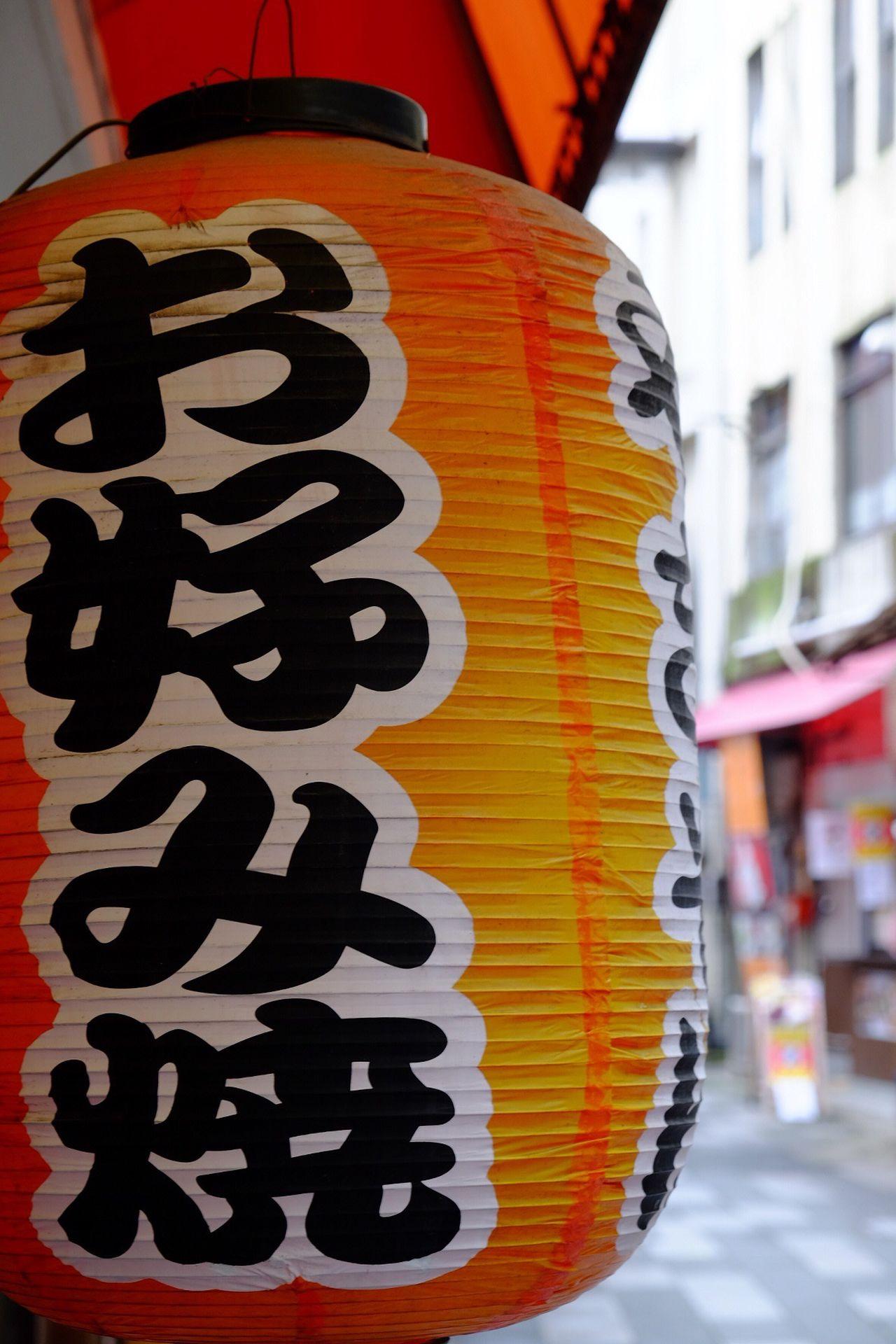 お好み焼 Japanese Food 提灯 No People Outdoors Close-up Japan Fujifilm X-E2 Fujifilm_xseries Street Japan Photography EyeEm EyeEm Gallery Japanese Culture Fukuoka City  Fukuoka,Japan Fukuoka-shi Food Food Shop