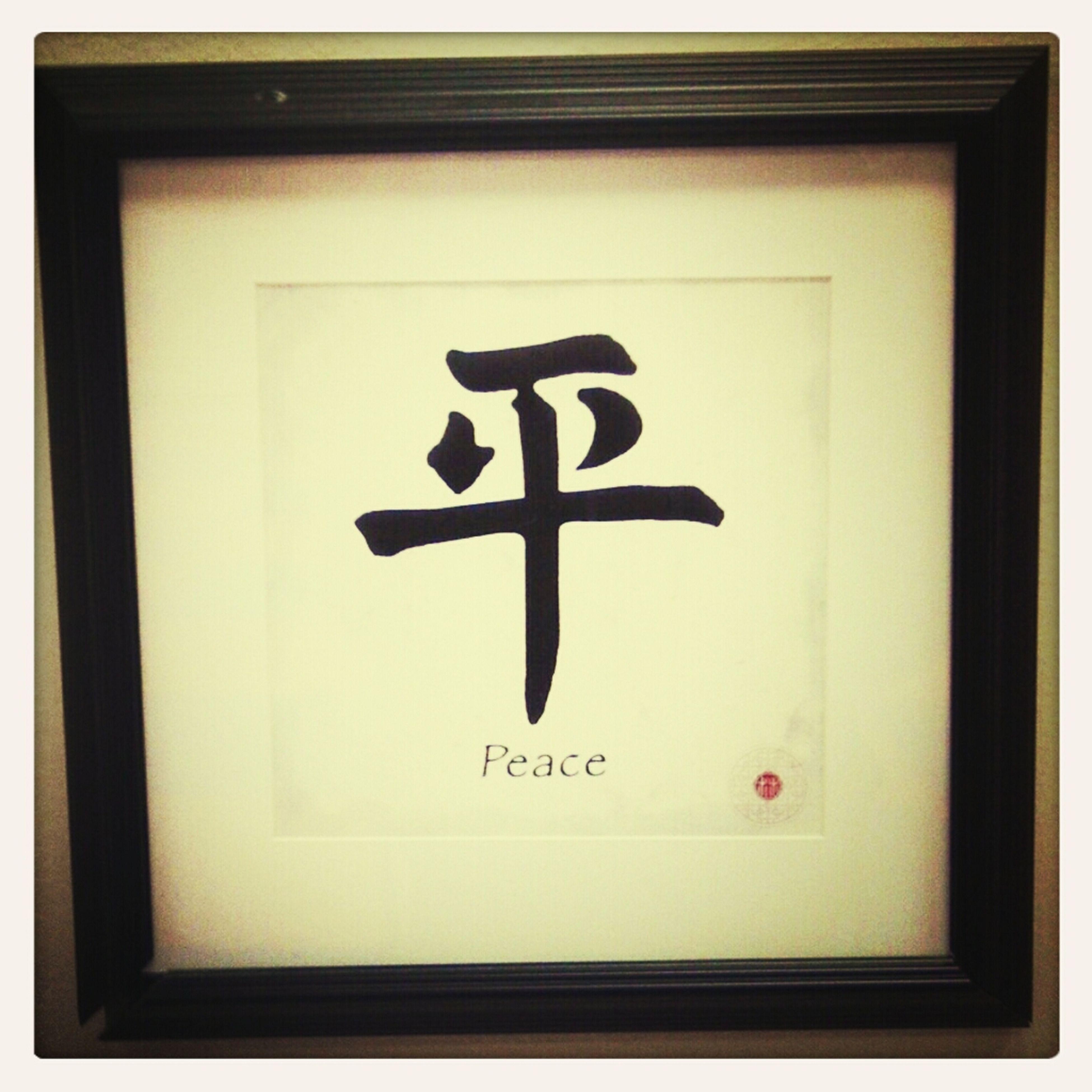 Peace, Karate Room