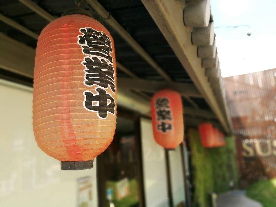 Japan Lamp Japanese Food Japanese Restaurant Kanji Light