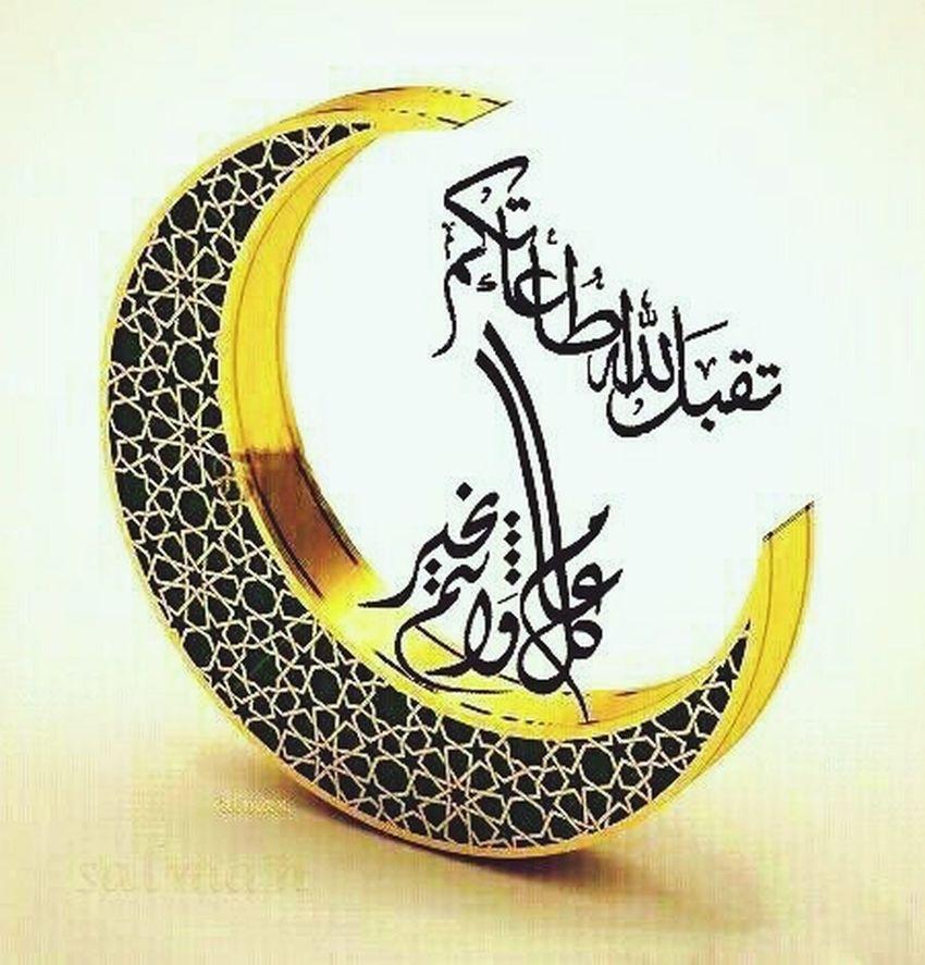 كل عام وأنتم بخير عيد_سعيد عيد_الفطر عيدكم_مبارك عيد_الفطر