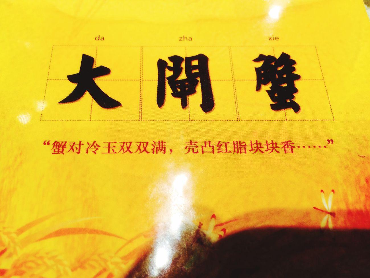 大闸蟹:Chinese crab 1537 Chinese Characters