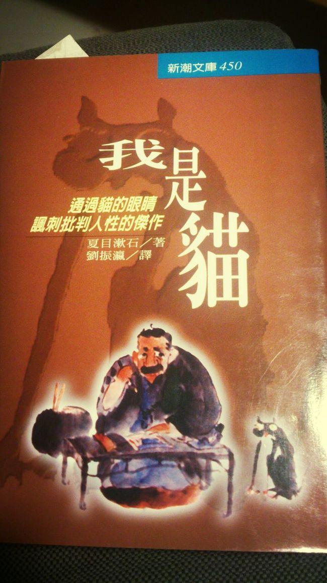 Book 夏目漱石 我是貓 Cuczr5 Book