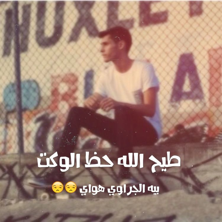 Hanging Out Taking Photos Hello World Enjoying Life Hi! Check This Out That's Me Texas City Relaxing رمزيات_عراقية