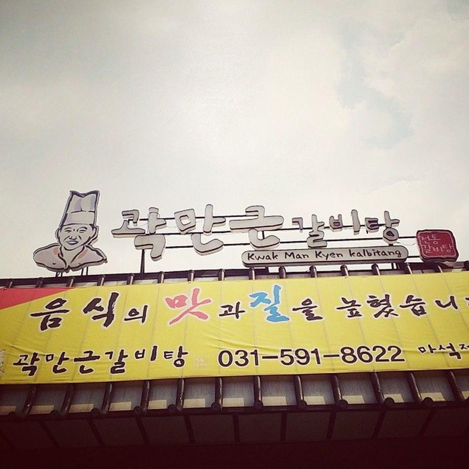 마석 곽만근갈비탕 맛점 식샤를합시다 아빠랑 맛스타그램 먹스타그램 instasize instadaily daily