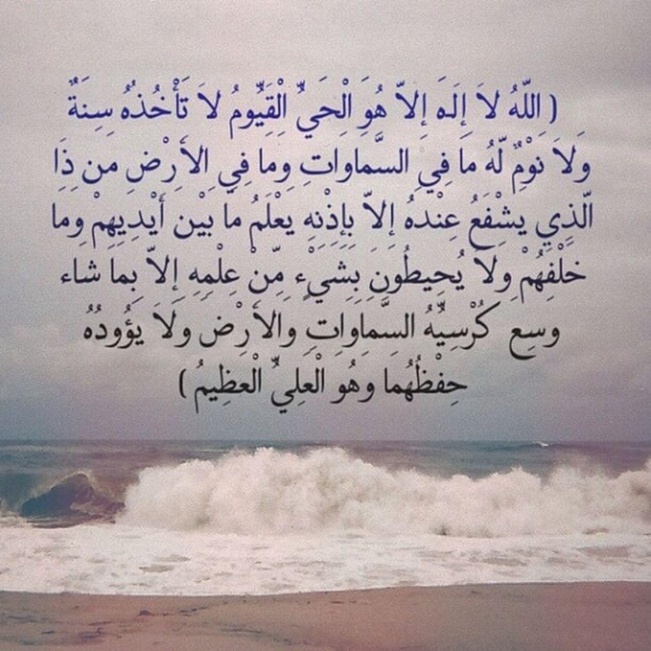 أية الكرسي Islam Quran KSA