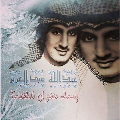 Abdullahabdulaziz @abboud_star تصاميم_حب_عبدالله تركتهم_جيتك عبدالله_عبدالعزيز حبيب_الملايين جيش_عبادي