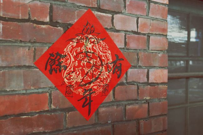Taiwan Taichung Red NewYear Prosperity Redbricks
