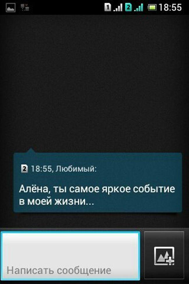 яркоесобытие смс SMS мило Nice