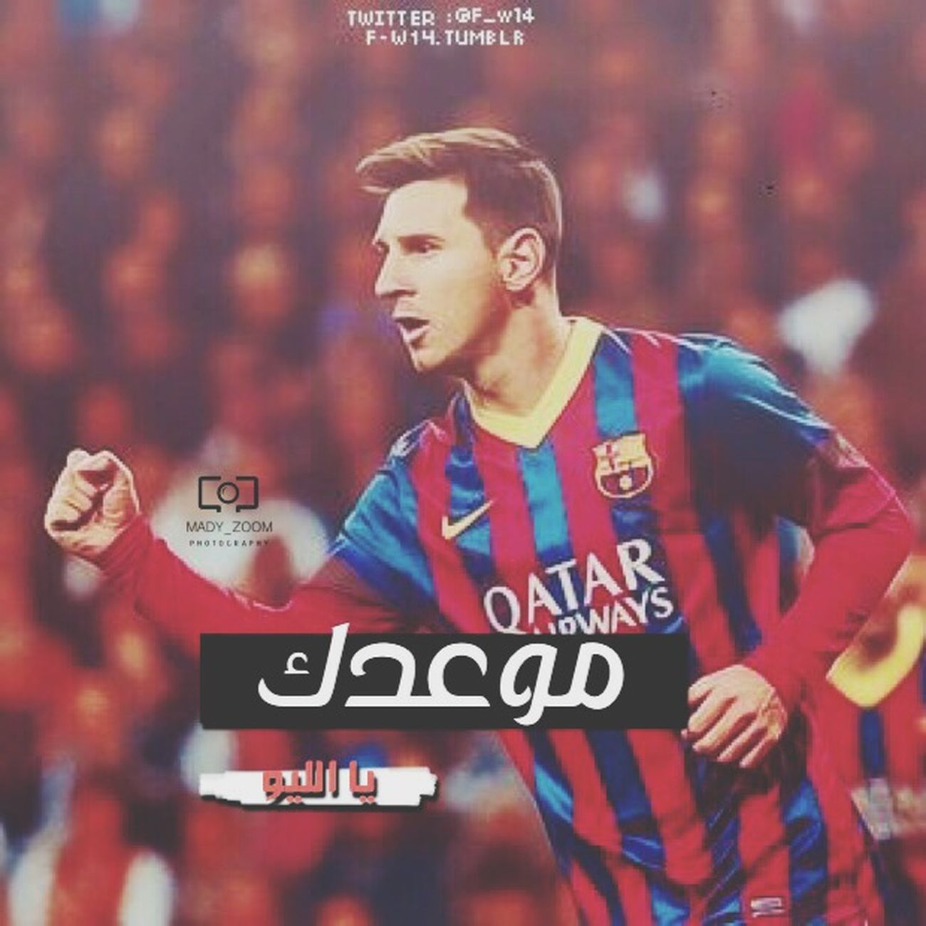 ميسي Messi