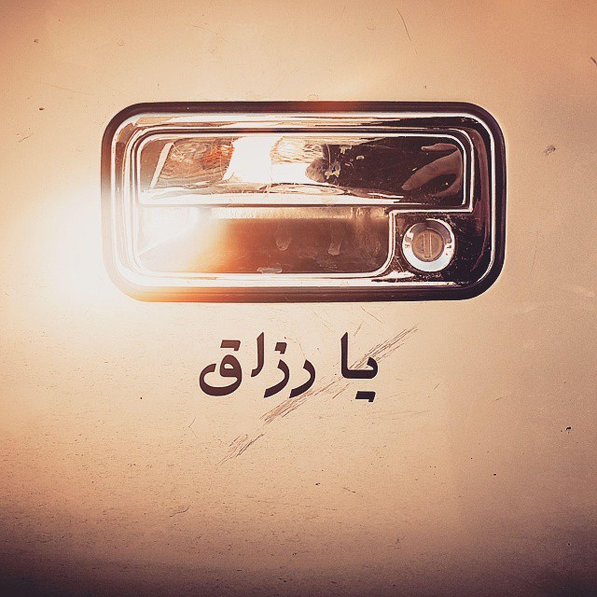. یا_رزاق سلام . . . بسم_الله_الرحمن_الرحیم