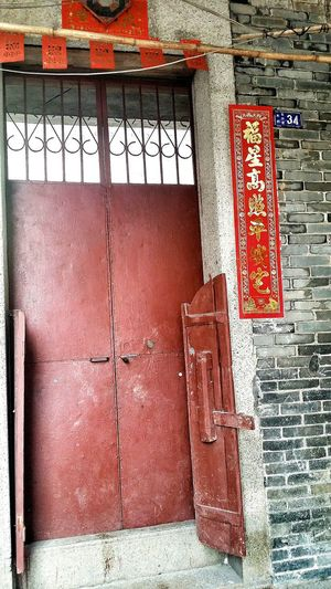 No one opened the door. We walk away. Mother's second Childhood Home 1930s 1940s Jiangmen Guangdong China Travelphotography