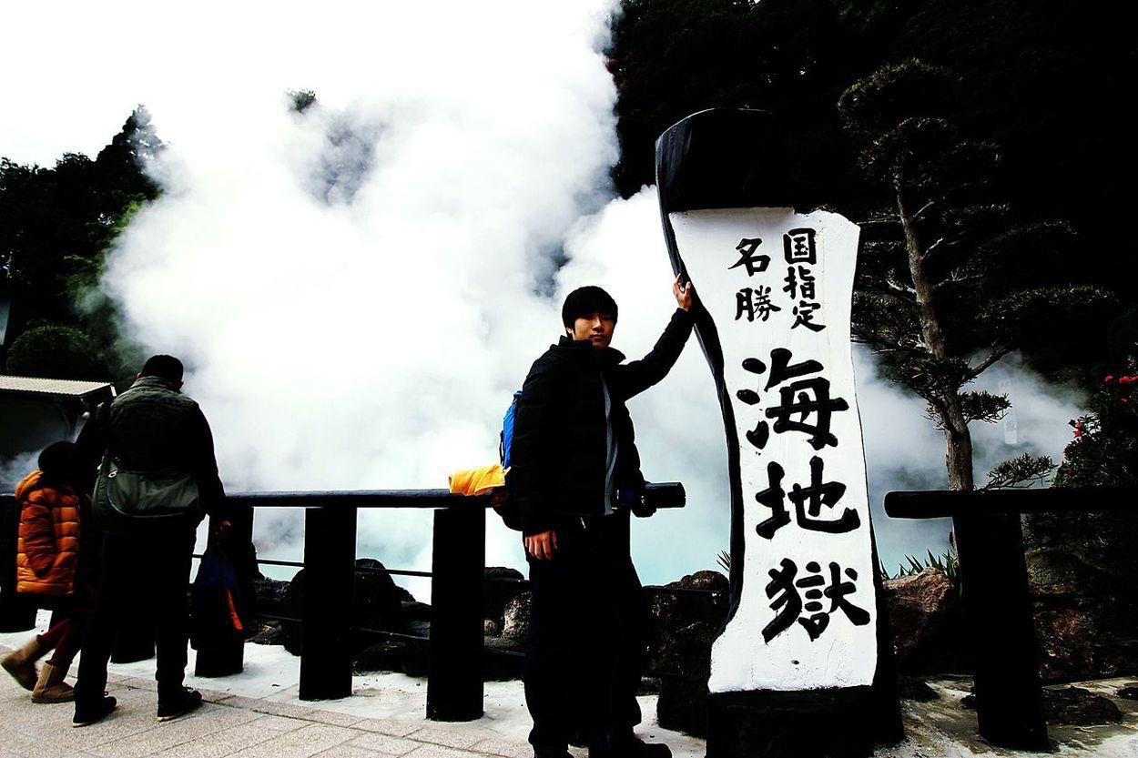 九州旅行 12312015 別府 鉄輪温泉 地獄巡り 海地獄
