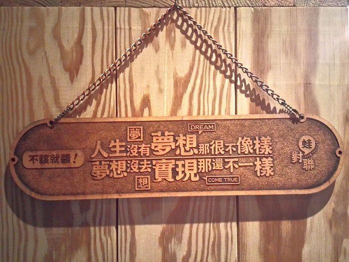 Words Of Wisdom Wisdom Words Of Wisdom... Wood Art Wood Taipei Taiwan 蛙.灶咖