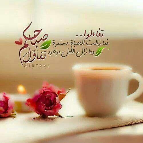 Good morning ,,, صباح الخير و التفاؤل ،،