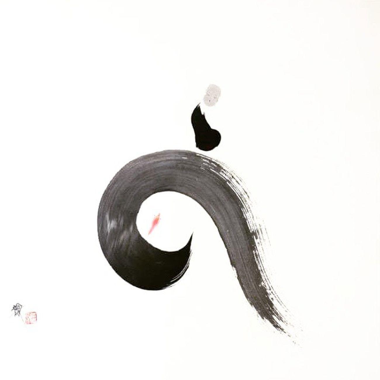 You learn peace, Peace is You. Buddha Taoism Theory