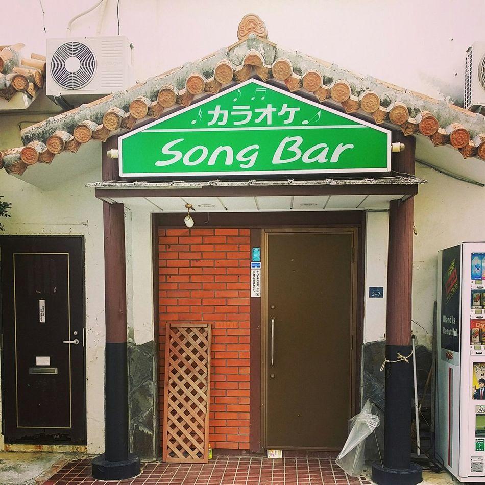 Karaoke Singing Song Bar Japan Okinawa