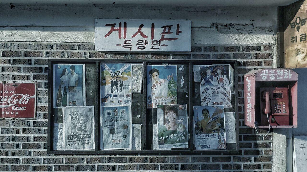 Korea Jeonju Boseong Vintage Street Vintage Wall Vintage 득량역 추억의 거리