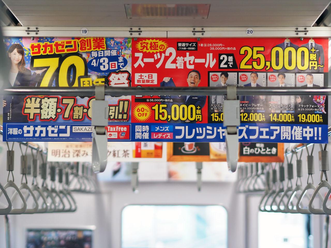 Advertising Handle Handlebar Japan Metro Public Transport Public Transportation Tranport Ultimate Japan