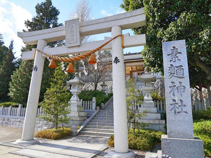 素麺神社に行ってきました!これからも美味しいそうめんが食べれますように(^-^) Holiday Architecture Japan Taking Photos