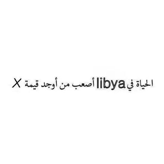 Ofcourse -_- Thats True Libya Tripoli