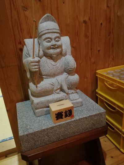 とある温泉地にて鎮座されてる恵比寿様 。家族で手を合わせるのでしが。