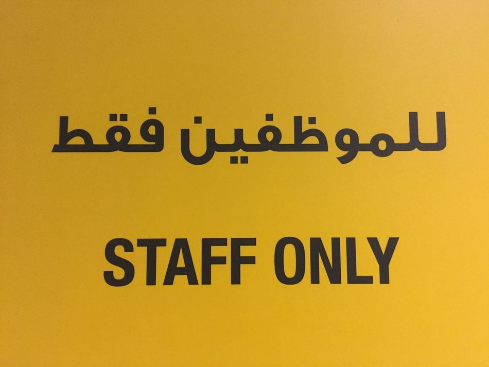 Yellow Text No People Communication Close-up Yellow Background Airport Staff Only Permission Limited Acess Access Arabic