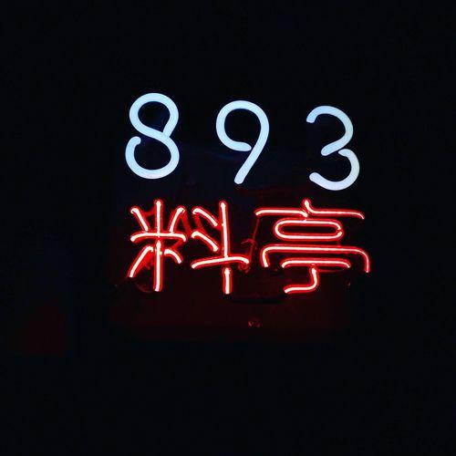 893 Night
