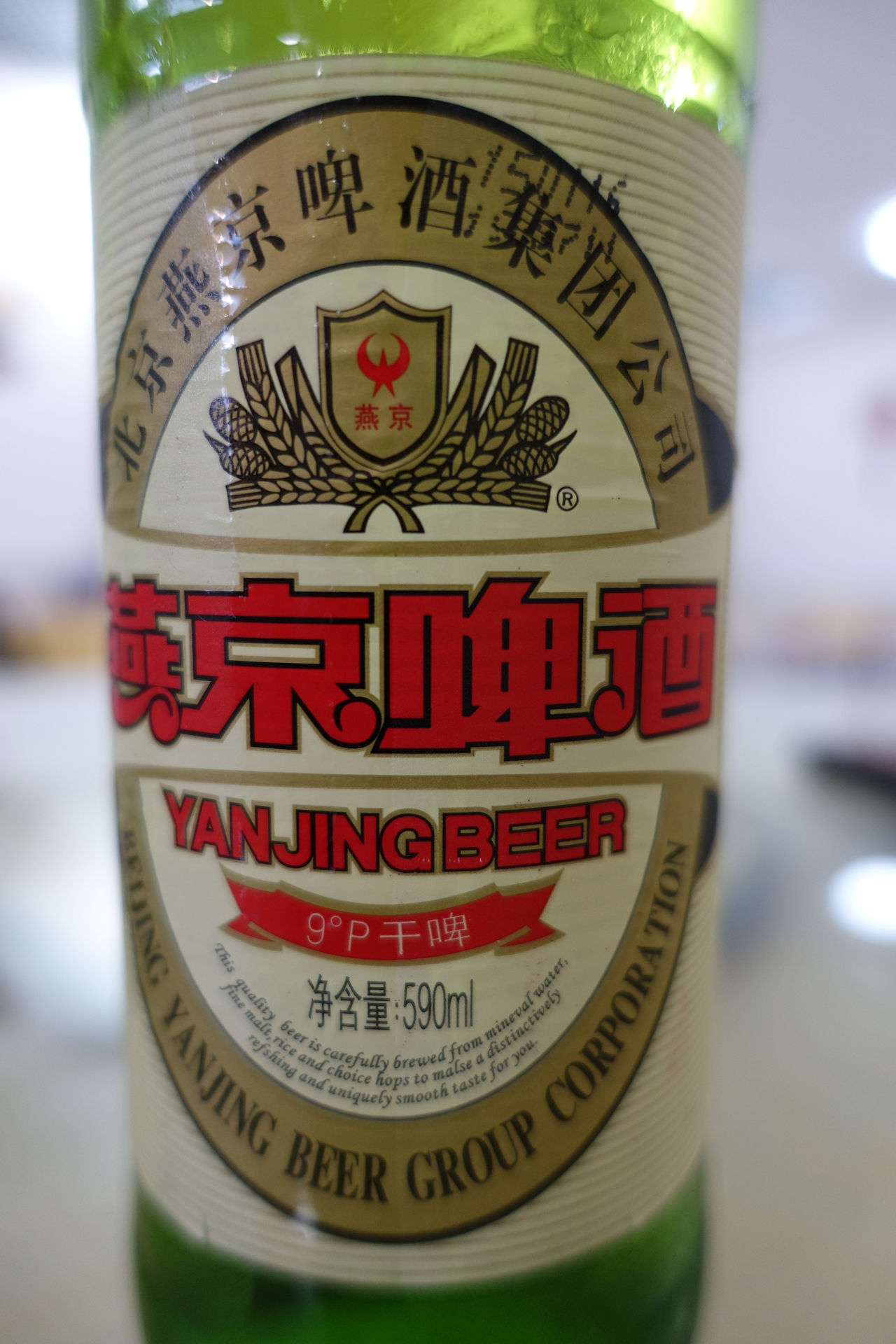 Yanjing Beer Beer Bottle Beer Label China Close-up Communication Day Design Indoors  Label Labels No People QingDao Beer Text Yanjing Beer