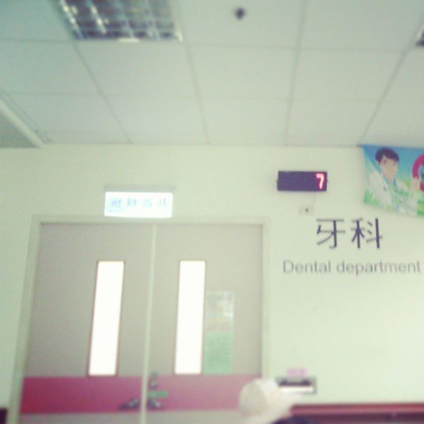 陪家人去看牙齒.... 等超久 成大 牙科 Waiting