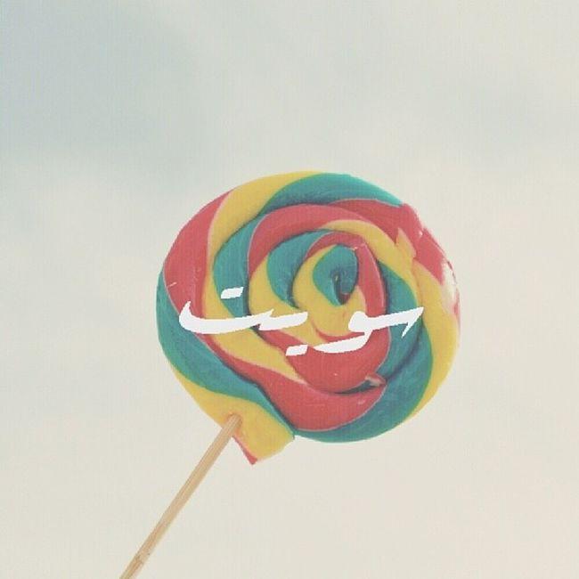 . . . اليوم ماسكه معي حلويات ??. . . حلوى تصويري  انستقرام الرياض sweet sweets سويت