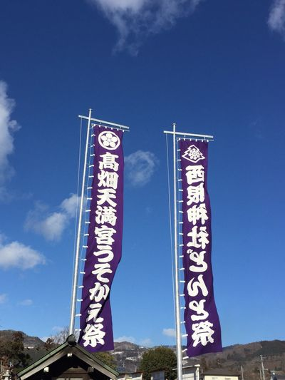 Blue Sky Winter Sky Blue Flags Flag 冬晴れ