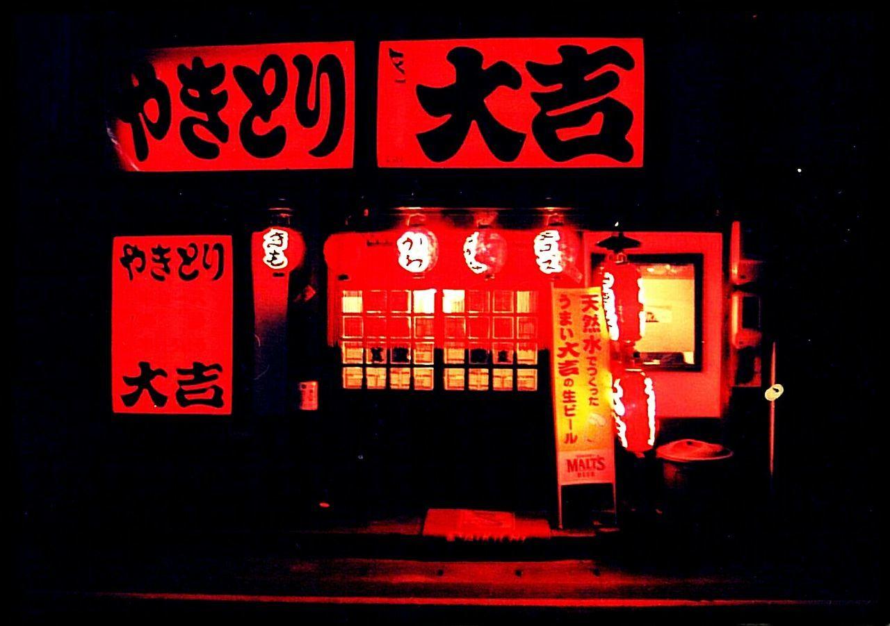 My favourite izakaya bar in Japan Daikichi Izakaya Bar Japanese Food Japanese Culture Japanese Style Yakitori