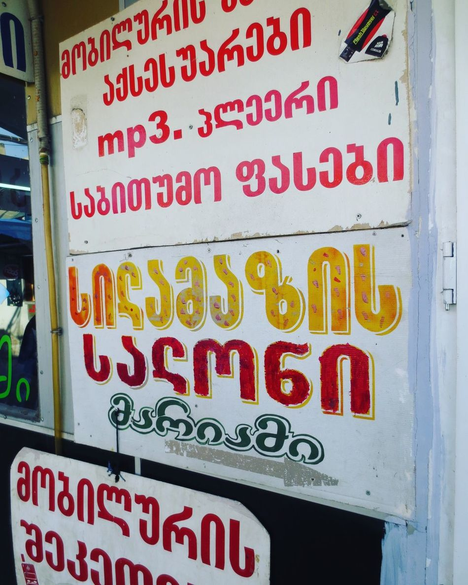 Didube Tbilisi View of some Georgian language signage at Didube Bus station in Tbilisi.