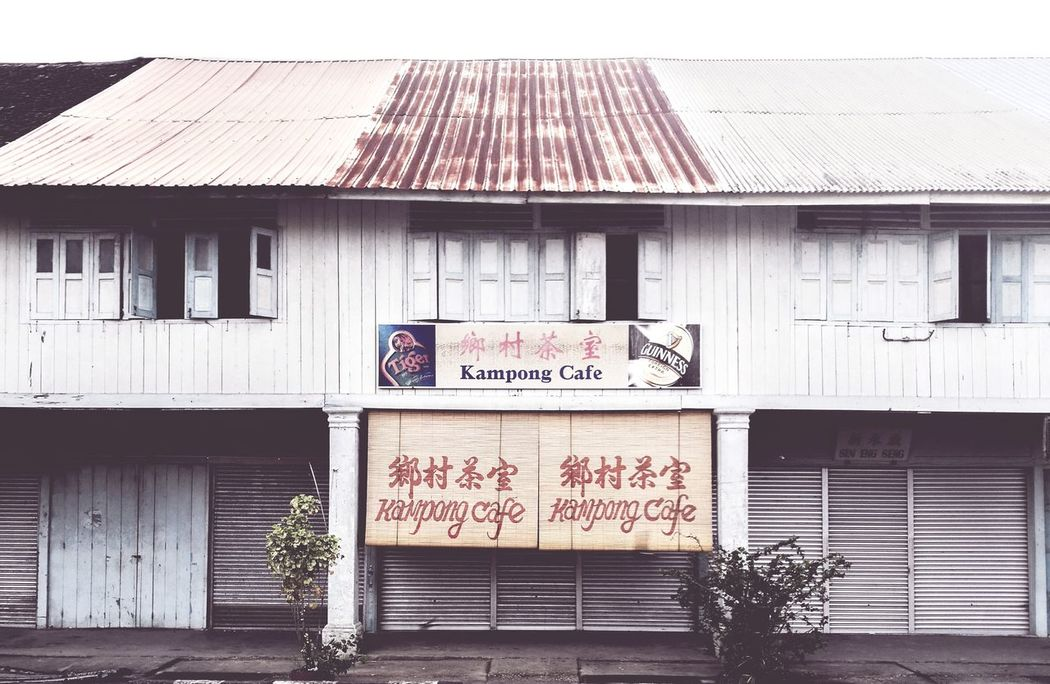 Built Structure Architecture No People Building Exterior Outdoors Day Vintage Old Buildings Sarawak EyeEmNewHere Bekenu Wooden Shop House The Street Photographer - 2017 EyeEm Awards The Architect - 2017 EyeEm Awards