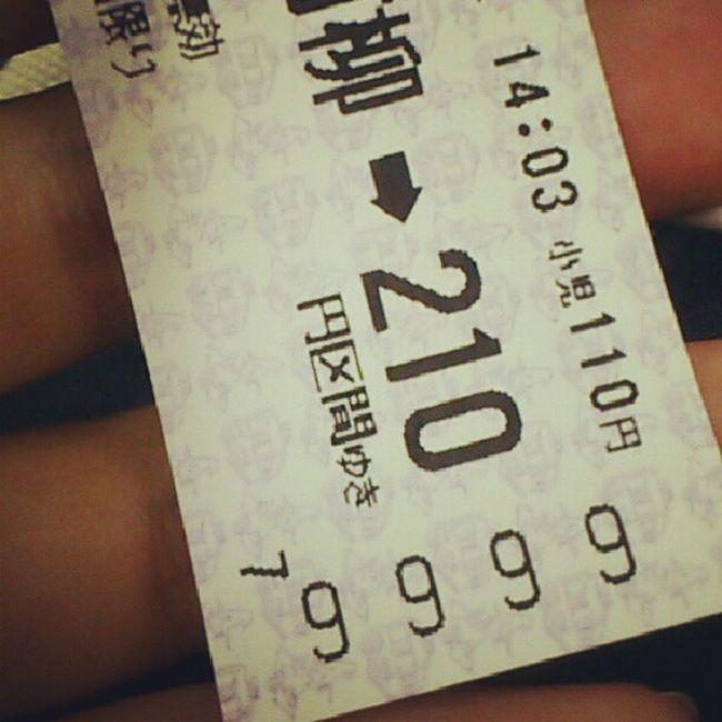 両想い切符 Tickets