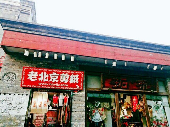 Beijing Scenes First Eyeem Photo