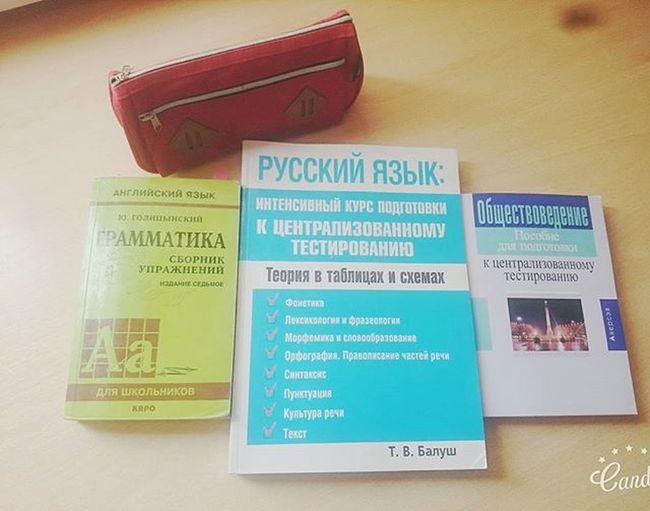 Подготовка к цт 🎓🎓🎓Понеслась подготовкакцт