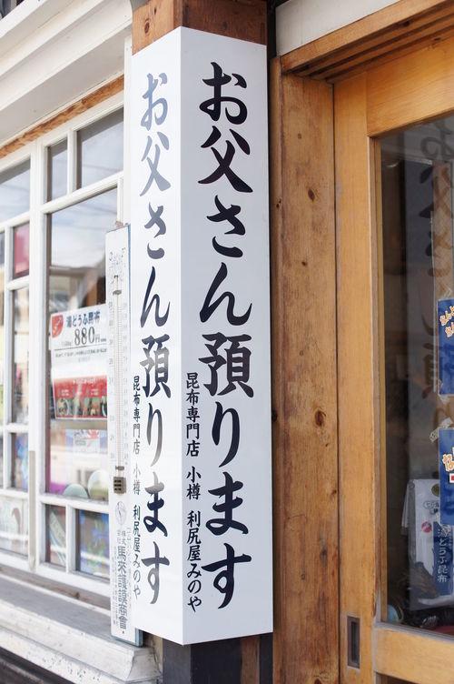 小樽 Otaru 昆布 コンブ Kelp