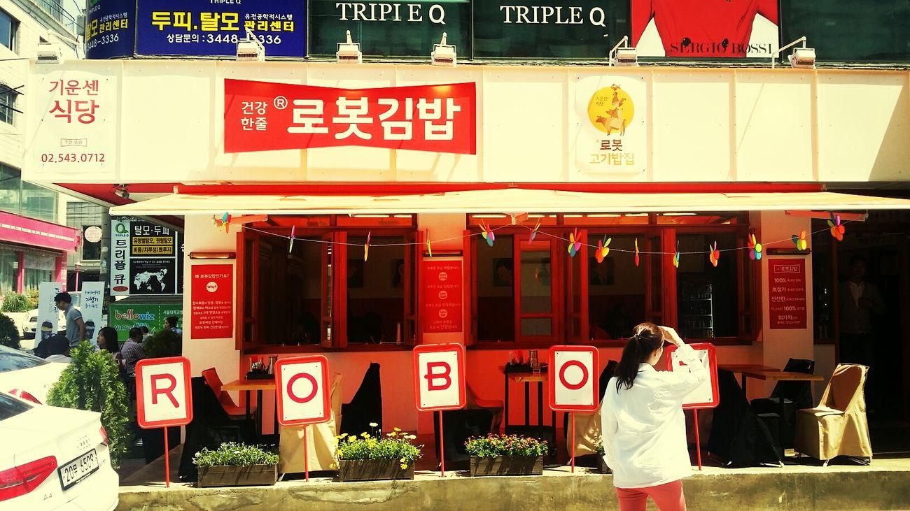 기운센 로봇김밥 Kimbab