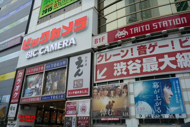 渋谷のビックカメラが別館もできてリニューアルとか。