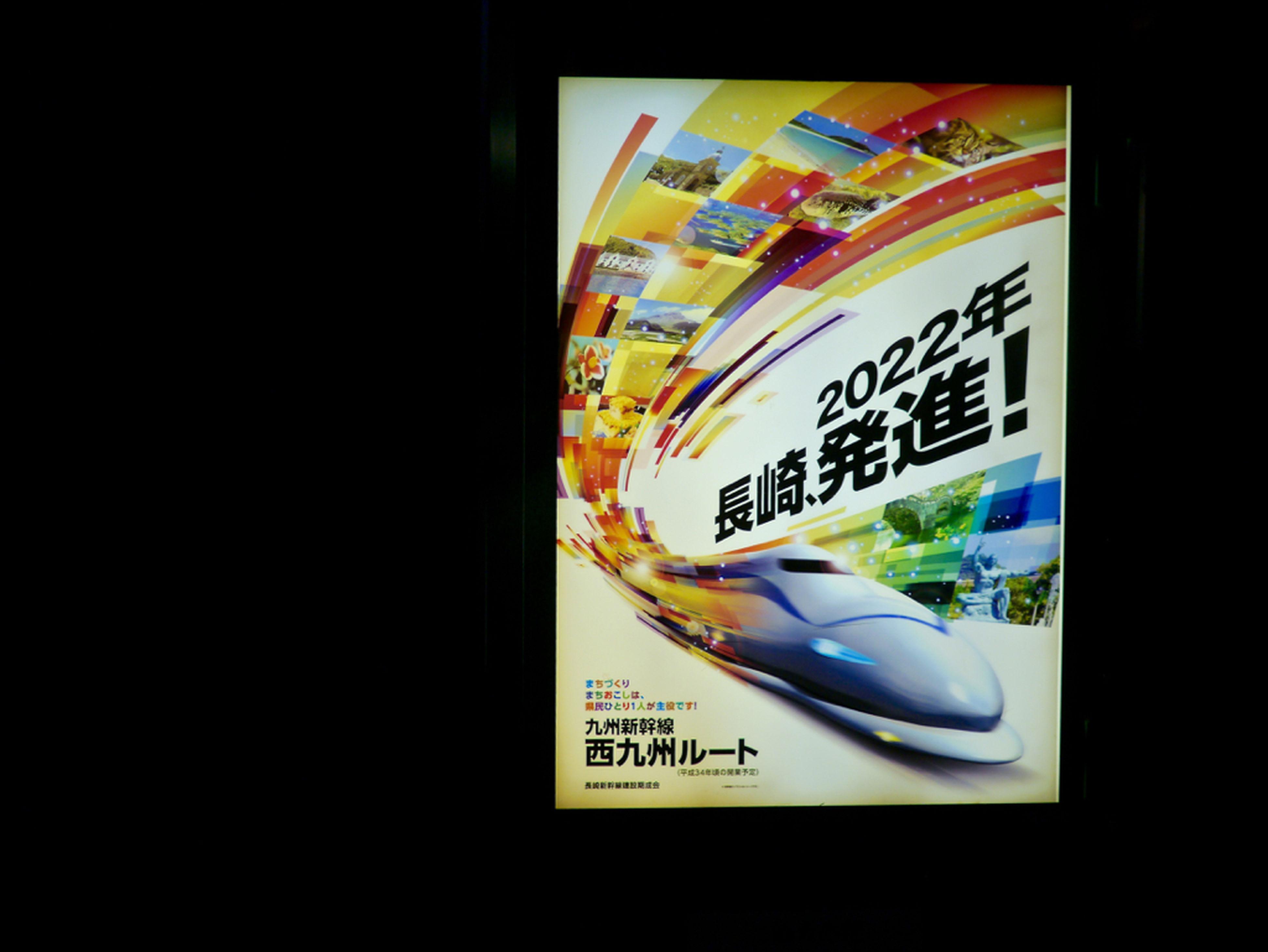 2022 Nagasaki Shinkansen Start, Western Kyusyu route(Shin Tosu - Takeo Onsen - Nagasaki) , 3rd Generation Free Gauge Train Shinkansen Image. FGT-9000 Test run Sendai Station, Kagoshima https://youtu.be/nygqLyoSxBg Watch HD Video PC/Mac Recommend de See you Next FGT-9000 Gauge Changeable Train Gauge Convertible Train JR Kyushu Looking Into The Future Nagasaki Station Night Light Off Shot Poster Art Shinkansen