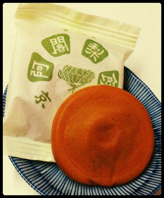 Japanese Food Yummy Manju Kyoto it is very delicious.ajari-mochi.