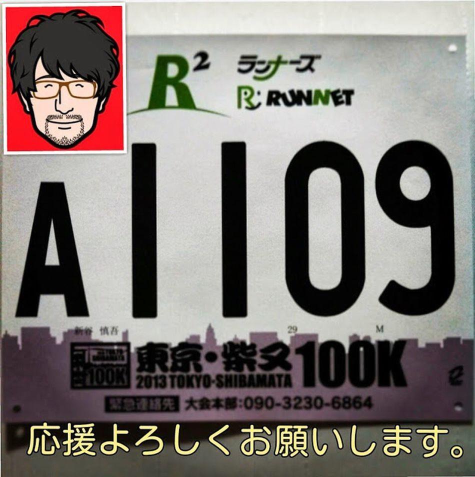 今週の土曜の6/1に東京柴又100kマラソン出場します。皆さん、応援宜しくお願いします。僕の位置とタイムは特設サイトでゼッケン番号から検索で確認できるみたいです。 Marathon 100kマラソン挑戦 東京柴又100k Shingo4549