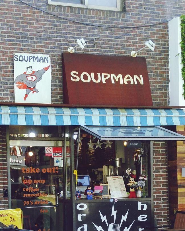 Soupman. Getting you soup at the speed of light. Korea Food Korea Hongdae Hongdae Street First Eyeem Photo