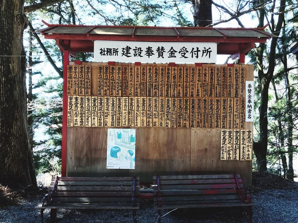 Japan Text Western Script Communication Day Outdoors Tree Signboard No People Temple Japan Temple Winter