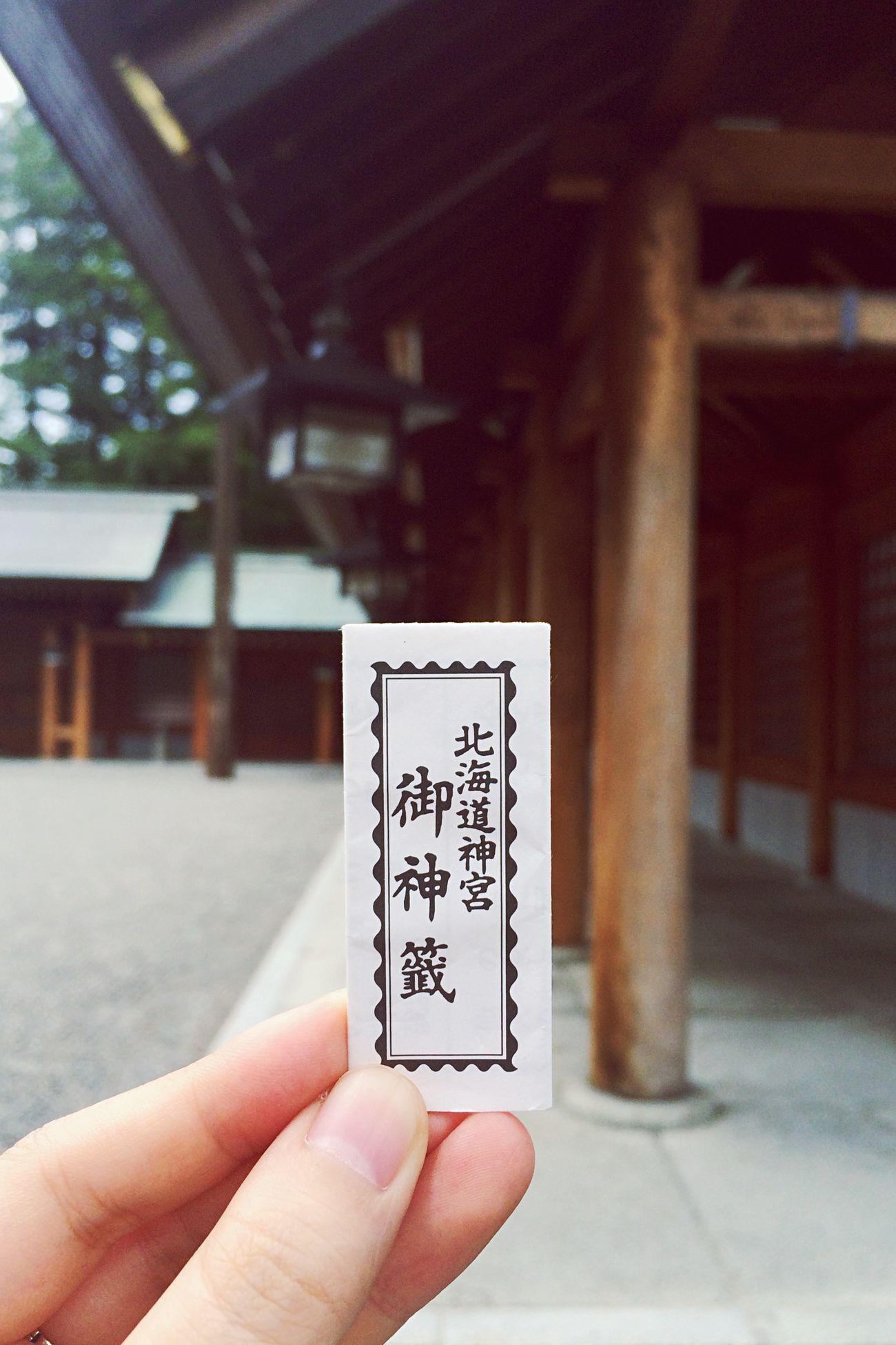 おみくじなんか大好き|( ̄3 ̄)| Japanese Temple Hokkaido Jingu Jingu Hokkaido Sapporo Japan Traveling Summer OpenEdit