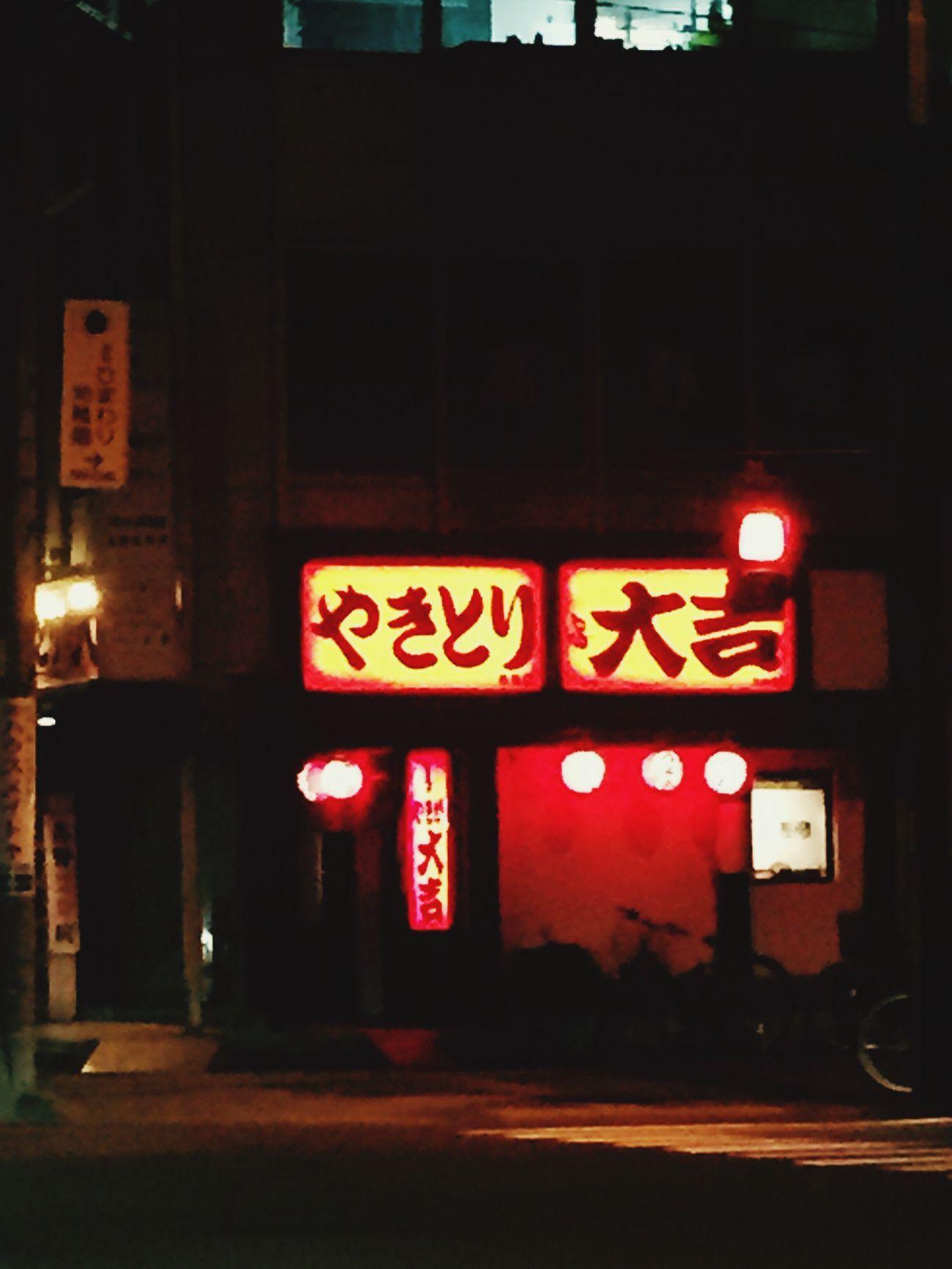 赤提灯と赤信号 行きつけ やきとり 大吉 騒がしく落ち着く場所 近場 そろそろ行きたい ... Illuminated Night Communication Text No People Neon Outdoors