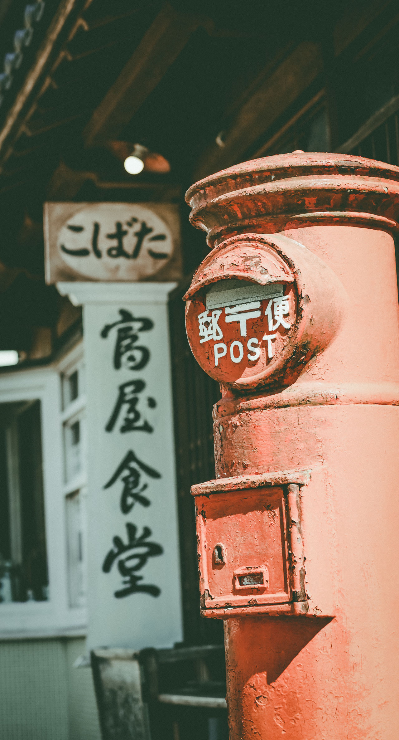 Day Focus On Foreground Japan Japan Photography Japanese  No People Outdoors Post Postbox Spring Street Streetphotography Summer Text Traditional