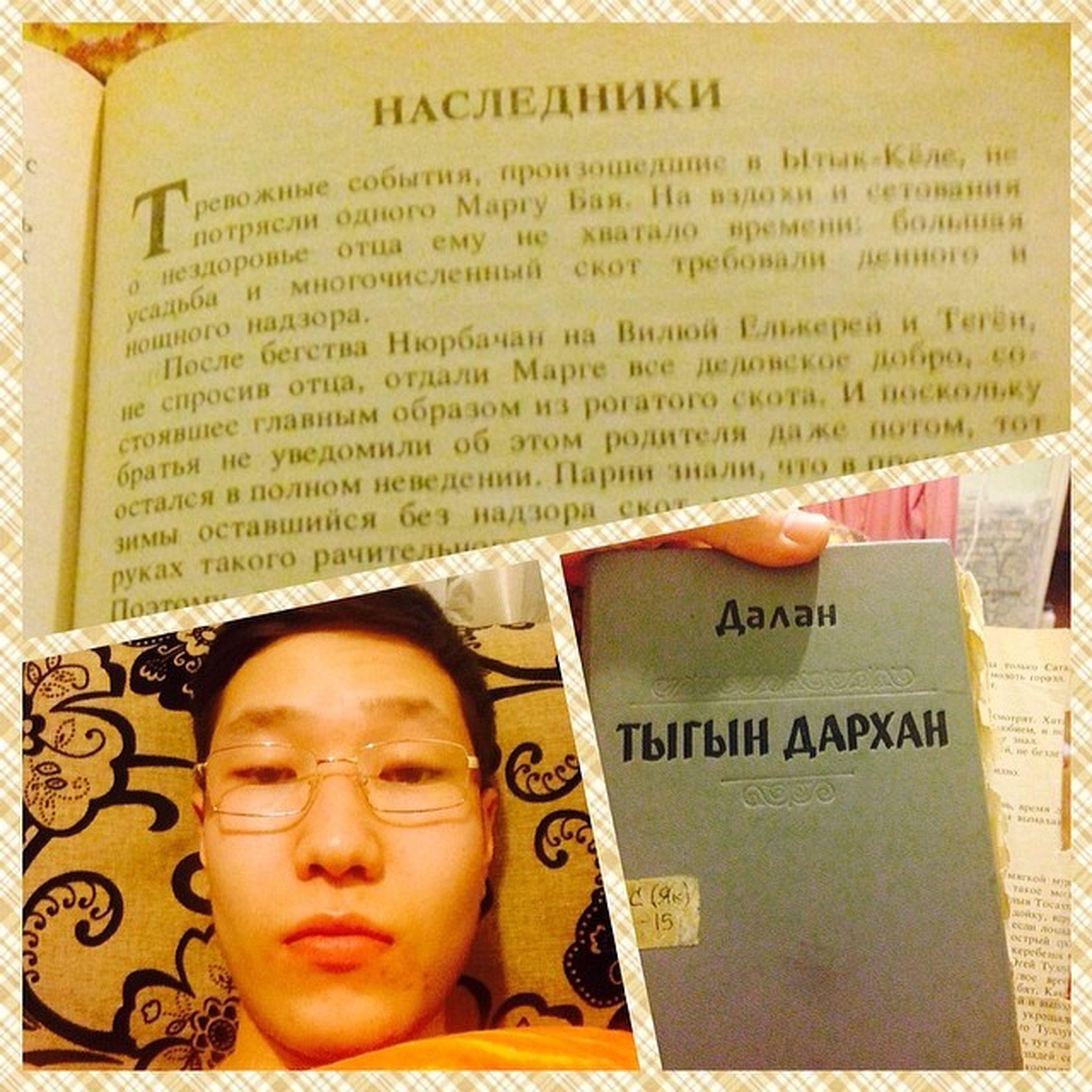 почти прочел ? сейчас узнаем самое интересное ?, кто является наследником наследник ? читаю Тыгын Дархан Далан book read me ykt instaykt yakutia ???☝️